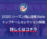 【バナー】2020セレクション.jpg