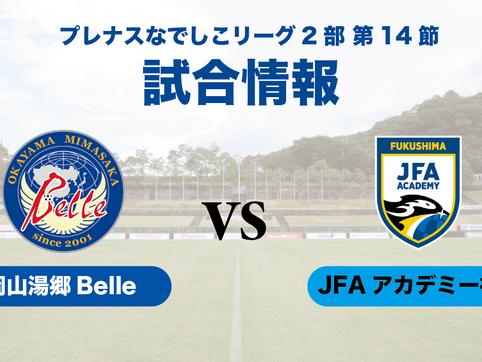 トップ【2021プレナスなでしこリーグ2部 第14節 JFAアカデミー福島戦 試合情報】