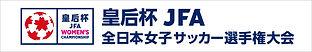 15_bnr_empressscup_2019_okayama-yunogo-b