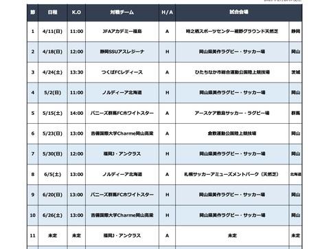 クラブ【2021シーズン試合日程発表】