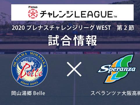 トップ【試合情報 第2節 VS スペランツァ大阪高槻】