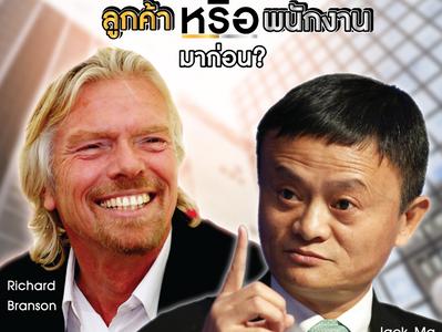 3สิ่งที่ Jack Ma กับ Richard Bransonให้ความสำคัญตามลำดับ