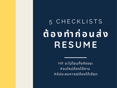 5 checklist ต้องทำก่อนส่ง Resume --เพื่อไม่ให้ HR โยนทิ้งถังขยะ