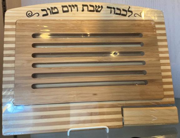 Bamboo Challah Board