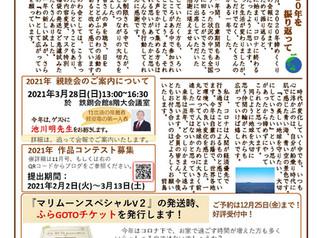 「ふらのわ会報」12月号