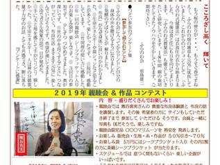 「ふらのわ会報」3月号