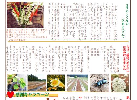 「ふらのわ会報」7月号