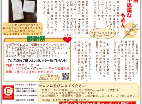 「ふらのわ会報」2月号