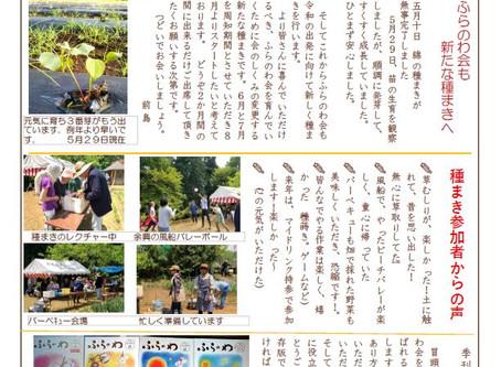 「ふらのわ会報」6月号