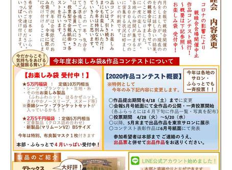「ふらのわ会報」4月号