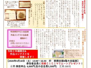 「ふらのわ会報」11月号
