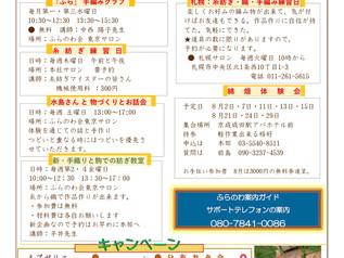 「ふらのわ会報」8月号