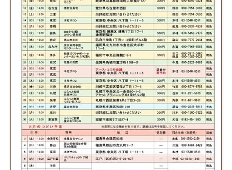 2019年7月の「ふらのつどい」全国予定表