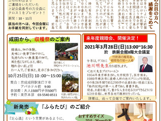 「ふらのわ会報」10月号