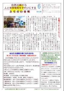 ふらのわ会報2016/6