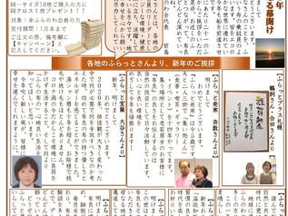 「ふらのわ会報」1月号
