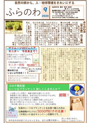 「ふらのわ会報」9月号