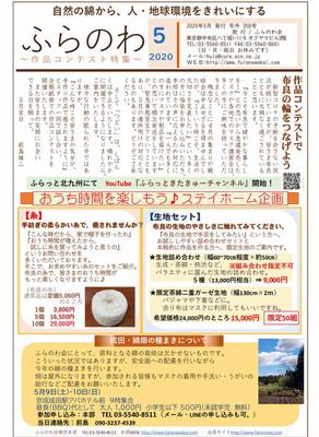「ふらのわ会報」5月号