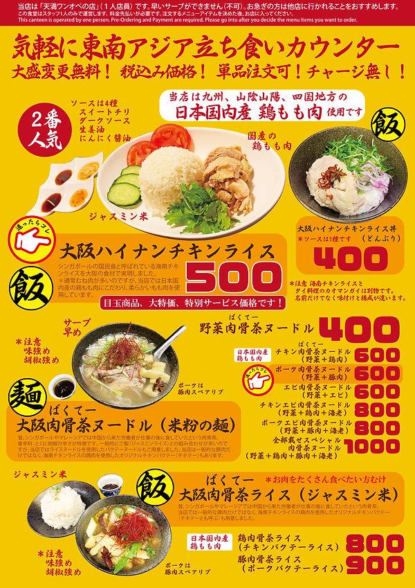 立ち食い食堂-MC-広告-020119g-(print)-page2.jpg