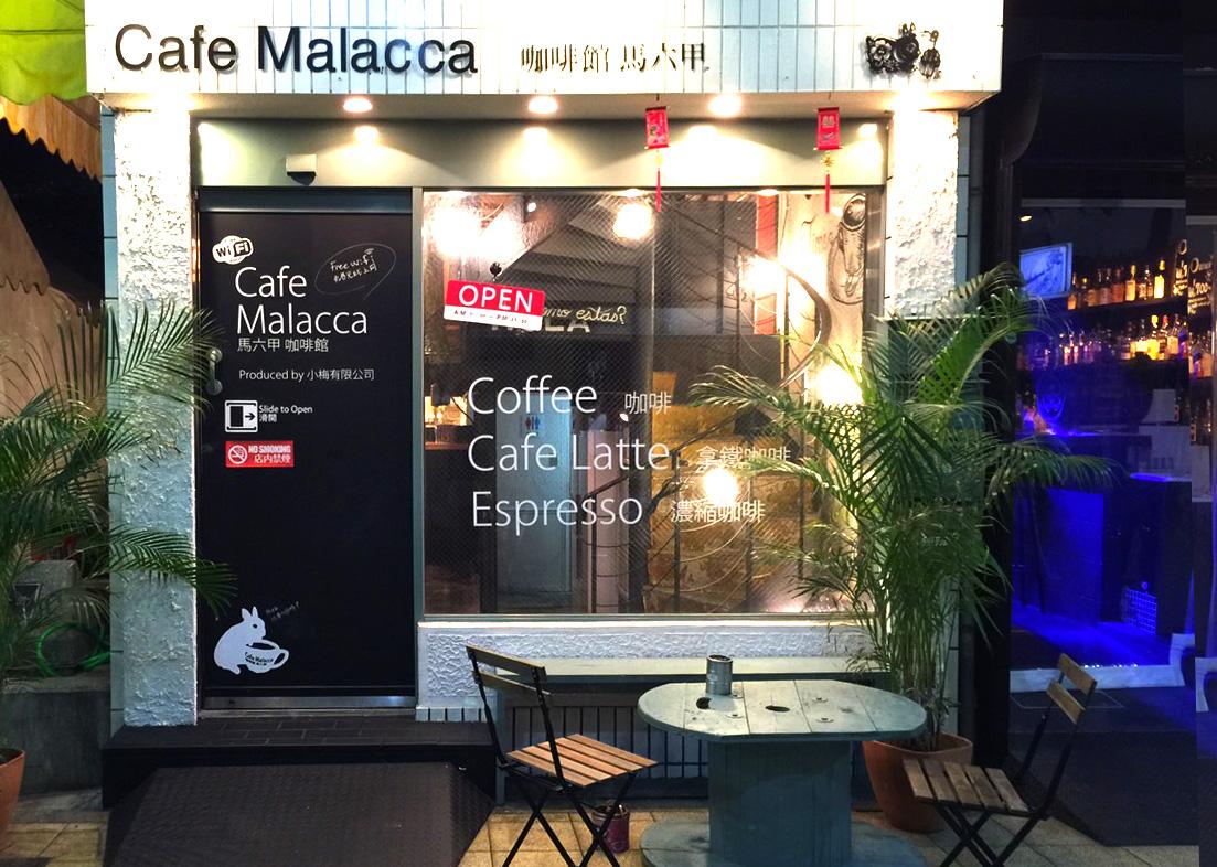 カフェ マラッカ正面 Cafe Malacca Front