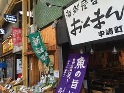 おくまん様 天五中崎通商店街