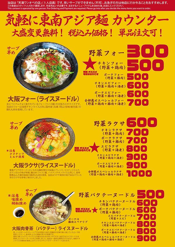 立ち食い食堂-MC-広告-0200529C-(print)-343dpi.jpg