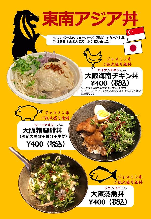 東南アジア丼ポスター20210203e.jpg