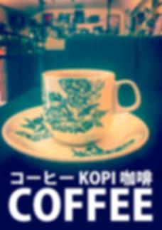 中崎町カフェ マラッカ(コーヒー ショップ)のホワイトコーヒー