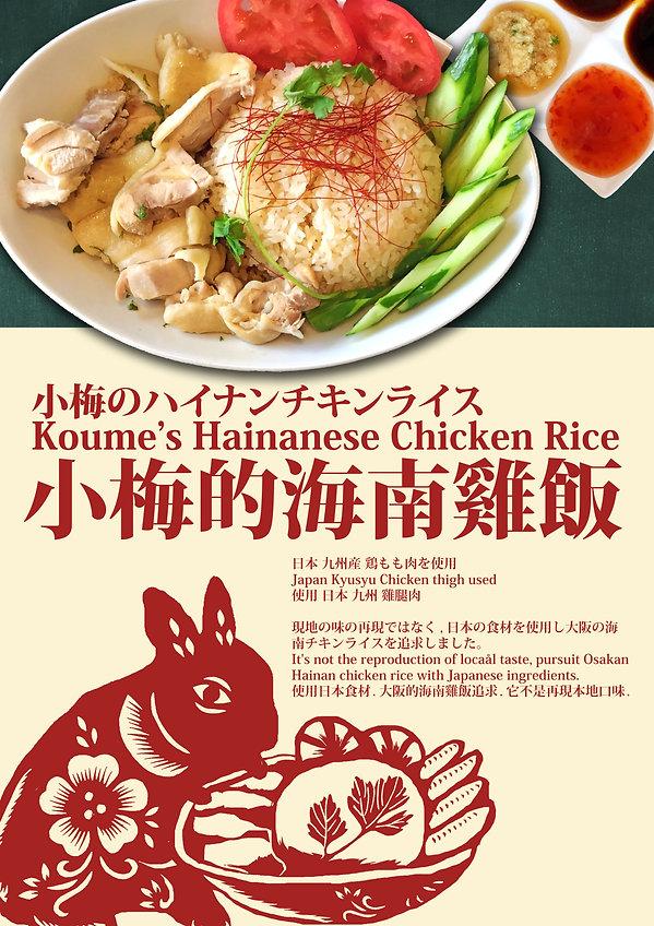 大阪 小梅のハイナンチキンライス 大阪 海南鶏飯 Koume's Osakan Hainanese Chicken Rice
