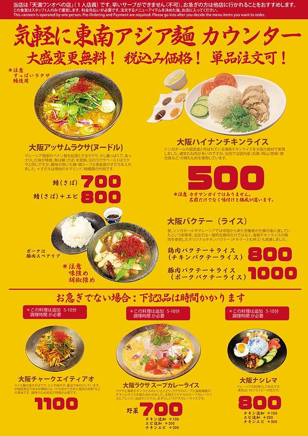 立ち食い食堂-MC-広告-0200529C-(print)-343dpi-2nd