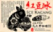 中崎町カフェ マラッカ(コーヒー ショップ)のかき氷(アイスカチャン)