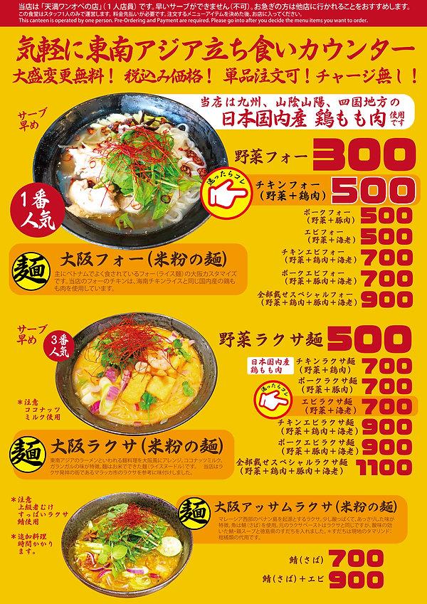 立ち食い食堂-MC-広告-020119g-(print)-page1.jpg