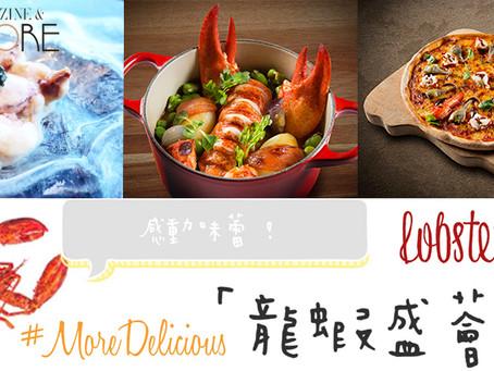 感動味蕾 食盡超過35款龍蝦佳餚 Lobster Feast