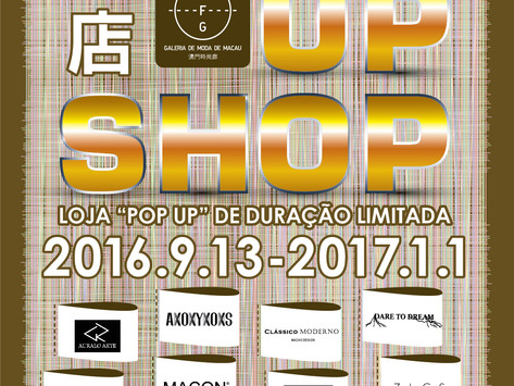 澳門時尚廊Macao Fashion Gallery