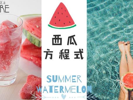 清涼一「夏」!一個西瓜創造無限可能 Summer Watermelon