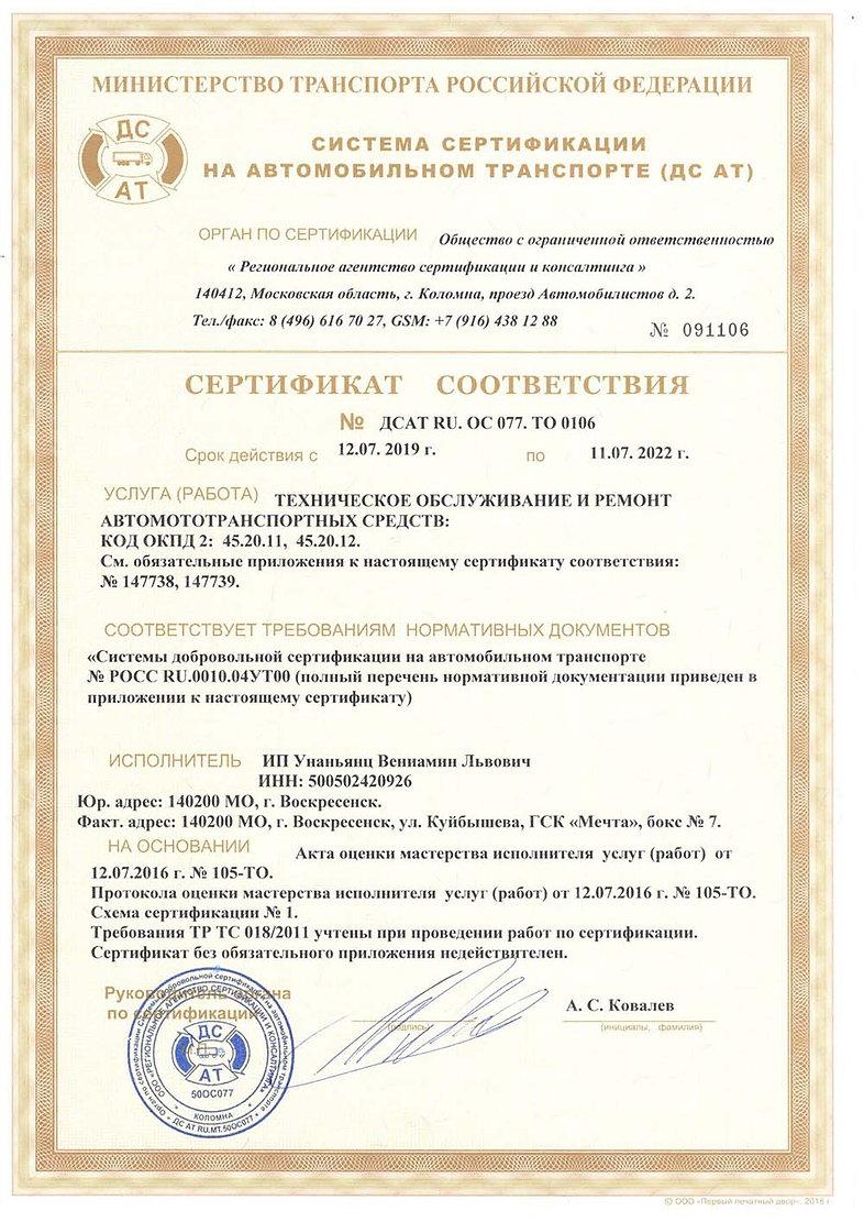 Сертификат соответствия Империя Автозвука