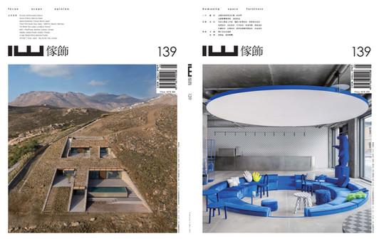 139期傢飾雜誌封面.jpg