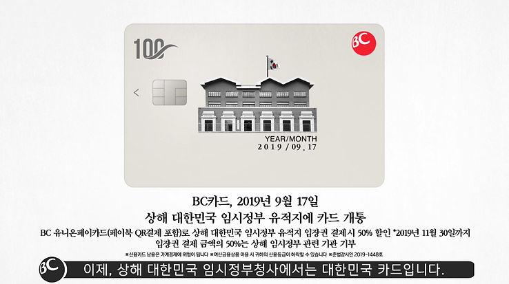 BC카드_상해임시정부청사_최종소재 Final 190916.mp4_2019