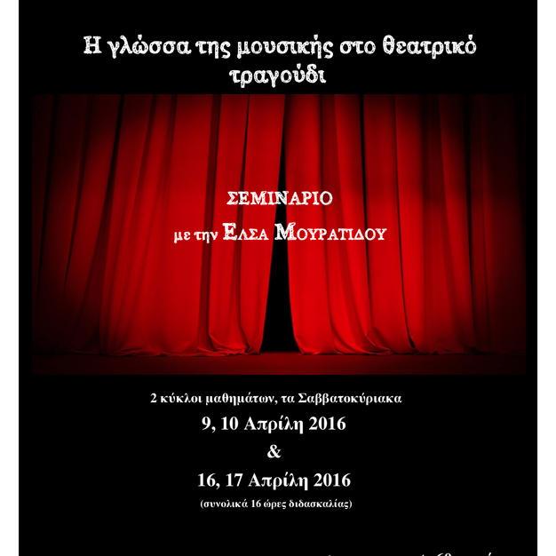 αφίσα-θεατρικό-σεμινάριο