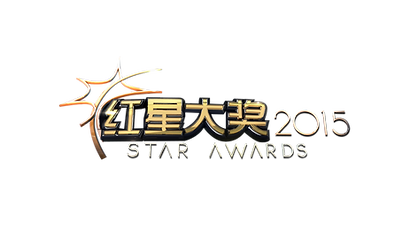 Star Awards 2015 Ident.png