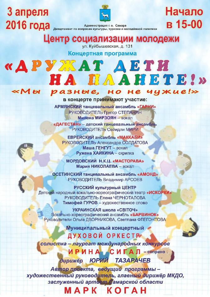 """Яркие выходные со Школой иностранных языков""""ОПТИМА СТАДИ""""!"""