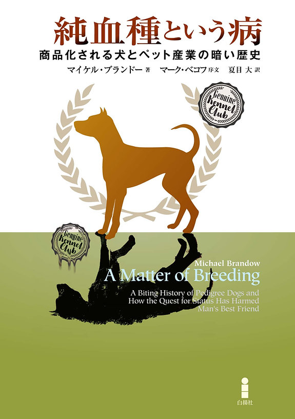 a matter of breeding hakuyosha.jpg