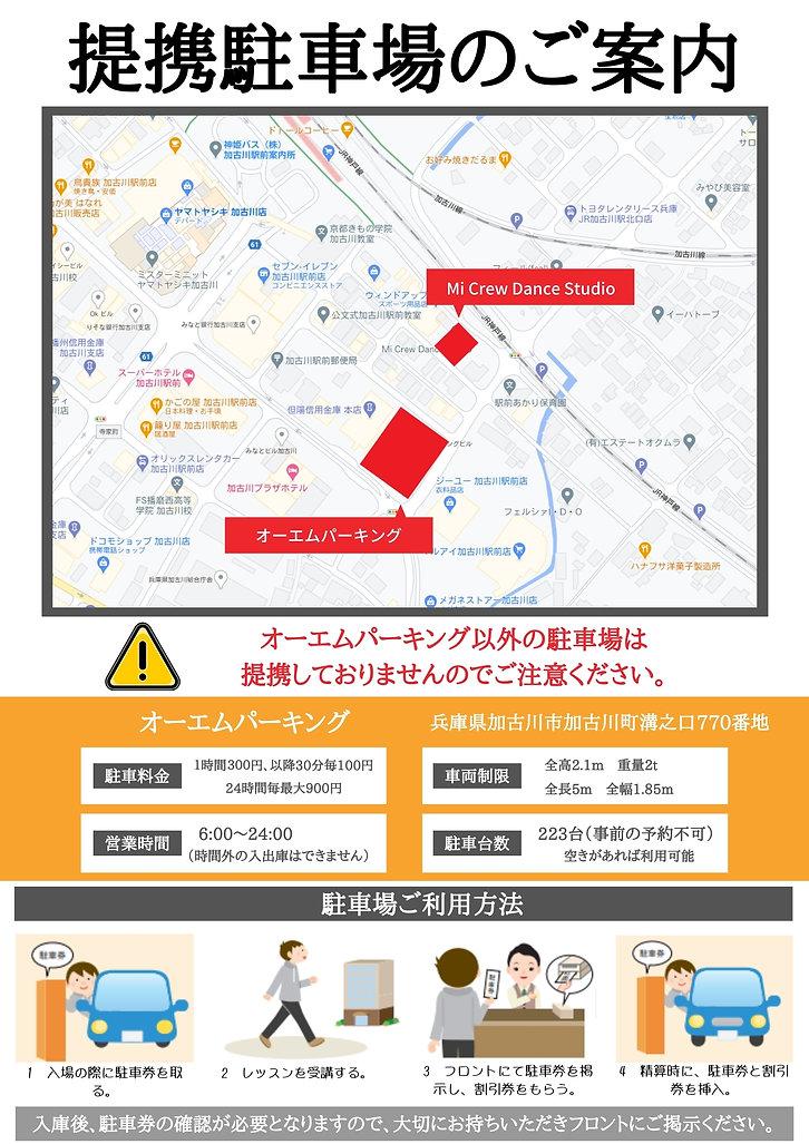 提携駐車場のご案内(住所変更後).jpg