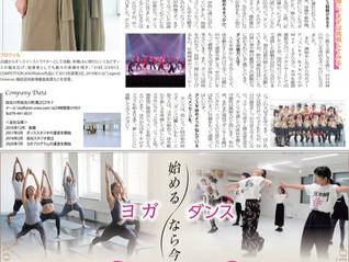 播磨リビング新聞社様よりインタビュー記事を掲載していただきました