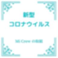 新型コロナウイルス Mi Crewの取組.jpg