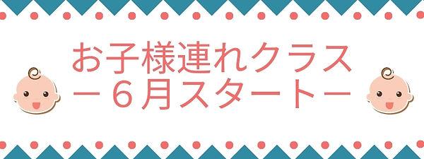 お子様連れクラス.jpg