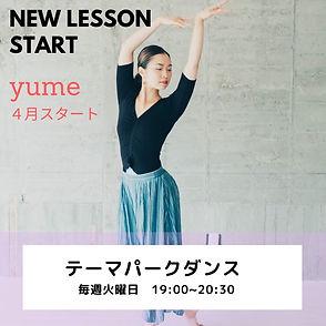 NEW LESSON YUME④.jpg