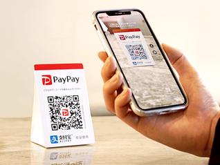 Pay-Pay&電子マネー決済導入のお知らせ