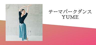 YUME②.jpg