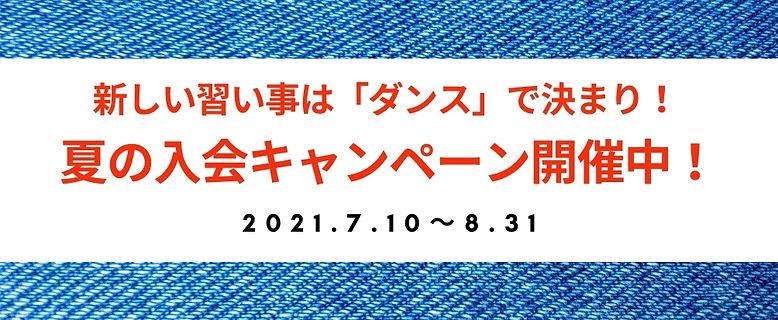夏の入会キャンペーンバナー.jpg